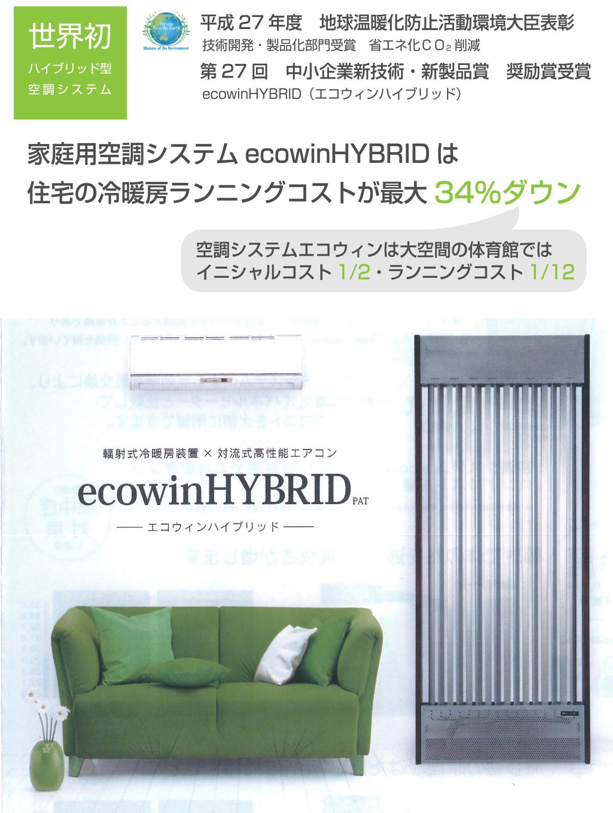 家庭用空調システムechowinHYBRIDは住宅の冷暖房ランニングコストが最大34%ダウン 空調システムエコウィンは大空間の体育館ではイニシャルコスト1/2・ランニングコスト1/12