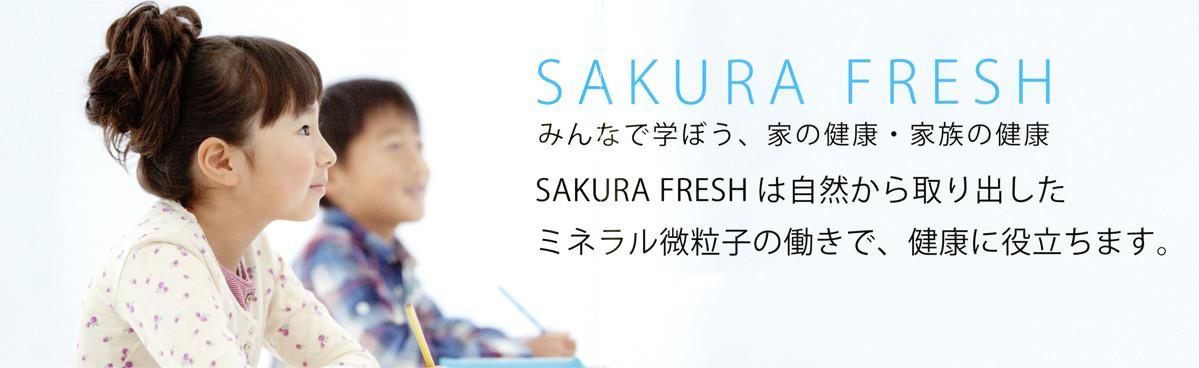 SAKURA FRESH みんなで学ぼう、家の健康・家族の健康 SAKURA FRESHは自然から取り出したミネラル微粒子の働きで、健康に役立ちます。