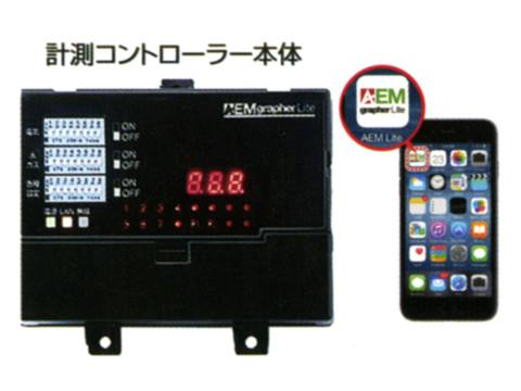 AEMグラファーLite 計測コントローラー本体