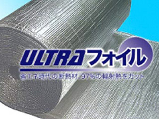 宇宙船や宇宙服の反射絶縁材料としてアメリカで開発されたもの。2枚の多孔質シート(バブルパック)がポリエチレンフィルムの上に積層され、その外側にアルミ箔を張ったポリエチレンを重ねる構造(厚さ8mm足らず)。高い絶縁性能を有し、放射熱もシャットアウトする。